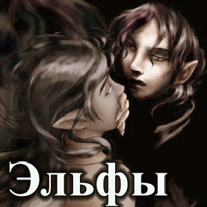 Эльфы, вампиры, оборотни - слэш
