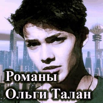 Романы Ольги Талан. Женское доминирование