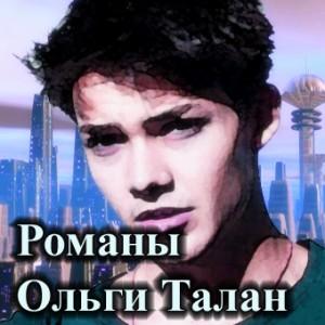 Roman OlgaTalan