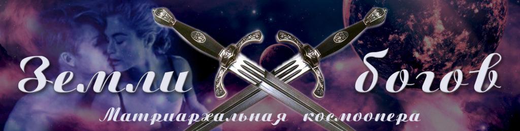 zemli-bogov-banner